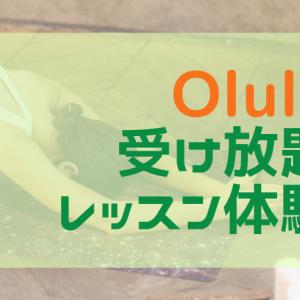 オルル(Olulu)体験レビュー♪レッスン受け放題でお得なヨガ
