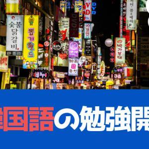 韓国語の勉強開始!【体験記】「ハングル」は最初に覚えよう!