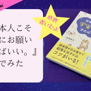 『日本人こそ宇宙にお願いすればいい。』口コミ&感想。手に取りたい1冊?