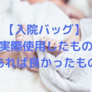 【オーストラリアで出産】入院バッグ 実際使用したもの・あれば良かったもの