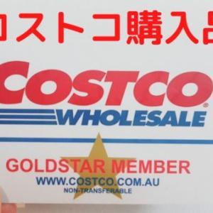 【メルボルンで買う】コストコ購入品と自分的気になったもの