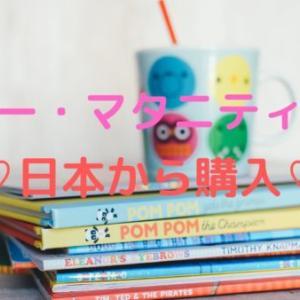 【オーストラリアで妊婦生活】日本から購入したベビー・マタニティ用品をご紹介!
