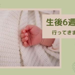 【オーストラリアで子育て】生後6週検診と予防接種に行って来ました