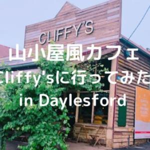 【メルボルンおすすめカフェ】Daylesfordにある山小屋風カフェ Cliffy's