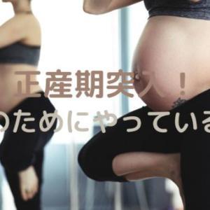 【オーストラリアで妊婦生活】正産期突入!安産の為にやっていること
