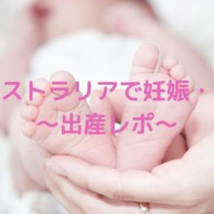 【オーストラリアで出産】出産レポ~予定日超過からの急遽入院