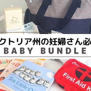 【オーストラリアで出産】ビクトリア州在住者は貰い忘れの無いように!Baby Bundleの中身公開
