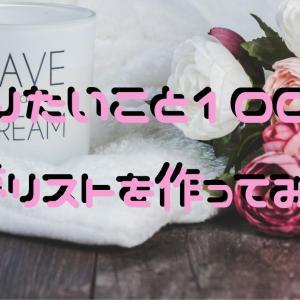 【ひとりごと】人生の夢リスト100で夢を叶えよう!夢リスト作り方のコツ