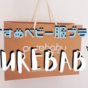 オーストラリア発祥べビー服ブランド「Purebaby」が可愛くておすすめ!