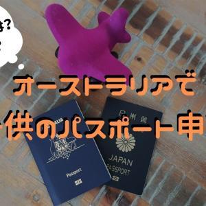 子供の日本とオーストラリアのパスポート申請はどうする?手続きまとめ