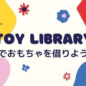【メルボルンで子育て】Toy Libraryでおもちゃを借りてみました