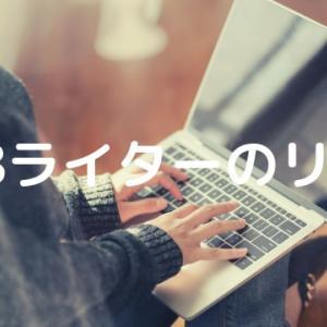 WEBライターに興味ある?WEBライティングの仕事のリアル