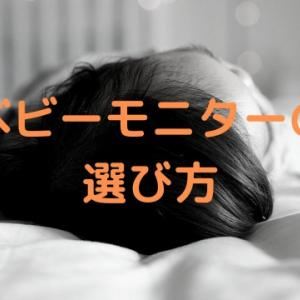 ベビーモニターは必要?選び方の注意点と1万円以下のおすすめ商品