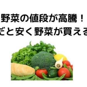 野菜が高い!そんな時でも生協の宅配で野菜が安く買える。その理由とは?