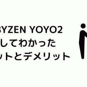 【BABYZEN YOYO2】こんな人におすすめ。メリットとデメリットを解説。
