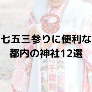 【東京都心】七五三のお参りに便利な神社12選