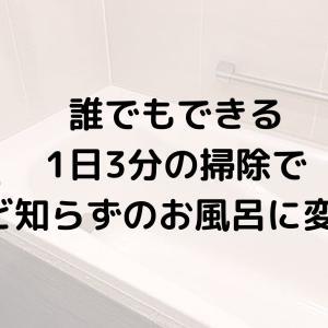 風呂掃除1日3分でカビ0に!おばあちゃんから伝授された方法とは?