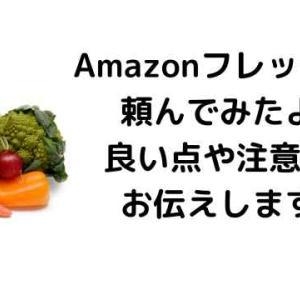 【実録】アマゾンフレッシュってどうなの?生もの大丈夫?頼むときの注意点も。