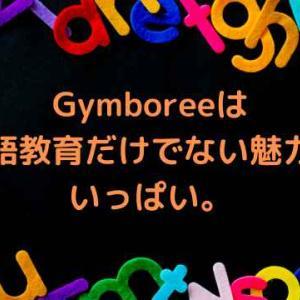 【口コミ】ジンボリー(GYMBOREE)に通った体験談。英語は話せるようになる?雰囲気は?などがわかります。