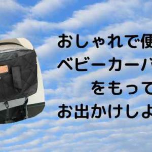 【ベビーカーバッグ】使ってみたからわかる。選ぶならこれ!おしゃれ×機能性を備えたのは?