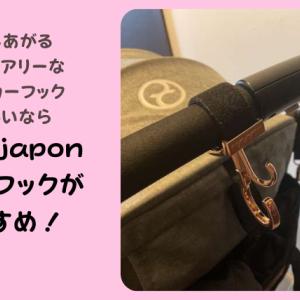 e.x.p.japon(イーエクスピージャポン)のバギーフックでおしゃれベビーカーに変身させよう!