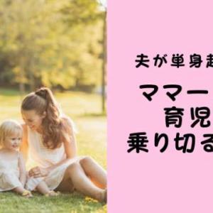 夫が単身赴任に!子育てをママ一人で乗り切る方法!驚きの事実も