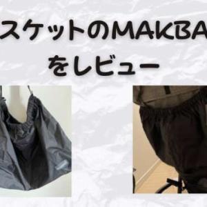【グスケット(GOOSEKET)】のママバッグのマックバッグの口コミレビュー!