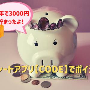 レシートがお金に!話題のレシートアプリ【CODE】でポイ活!半年使ってみた結果