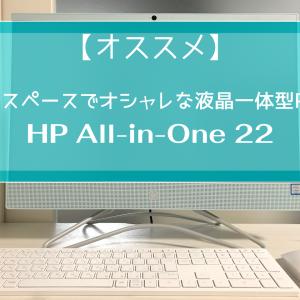 省スペースでオシャレな液晶一体型PC HP All-in-One 22