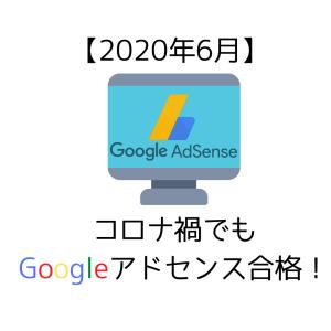 【2020年】Googleアドセンス審査一発合格!合格時のサイト状況や準備したこと