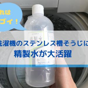 【これはスゴイ】洗濯機のステンレス層の水あか落としに精製水が大活躍
