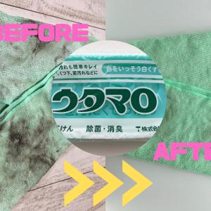 【頑固な汚れに】洗車で使ったタオルの洗濯はウタマロ石けんがオススメ