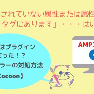 【Cocoon】「許可されていない属性または属性値が HMTL タグにあります」AMPエラーの対処法