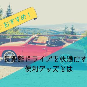 【あると便利】長距離ドライブを快適にしてくれるおすすめ便利グッズ