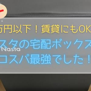 【レビュー】1万円以下!賃貸にもOK!ナスタの宅配ボックスで快適ライフ