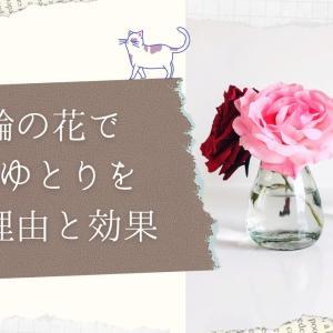 一輪の花でこころ豊かな暮らしに!その理由と効果【花を飾る暮らし】