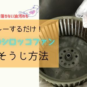 頑固な油汚れもスプレーするだけで簡単キレイに!換気扇のそうじ方法