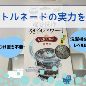 【つけ置き不要】話題の洗濯槽クリーナー、カビトルネードを検証!