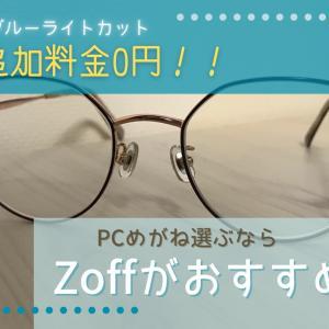 追加料金0円!ブルーライトカット眼鏡を買うならZoffがオススメ