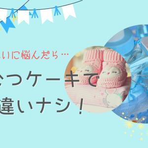 【出産祝いに迷ったら】定番のおむつケーキを選べば間違いナシ!