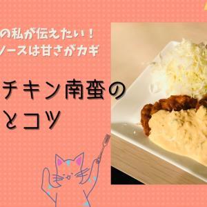 【甘さがポイント】宮崎出身者が伝えたい!本場のチキン南蛮の作り方