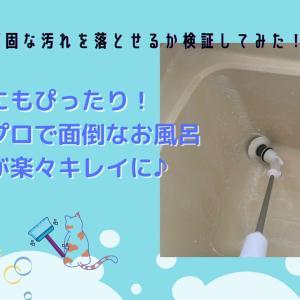 【大そうじ】主婦の味方!『ターボプロ』でお風呂掃除が楽々キレイに