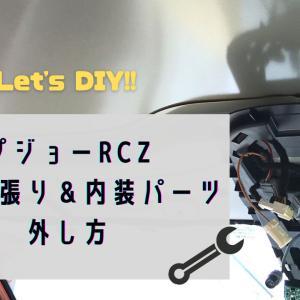 【プジョーRCZ】天井内張り&内装パーツの外し方【DIY】