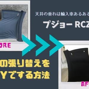 【プジョーRCZ】天井生地の張り替えをDIYでする方法