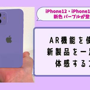 【iPhone12 パープル】一足先に新色をAR機能で体感できる!