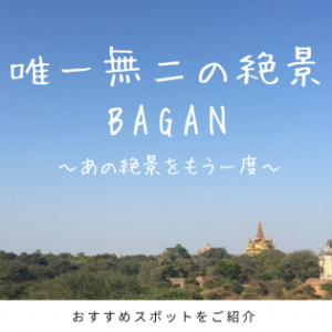 【ミャンマーの絶景】バガンのおすすめ遺跡まとめ