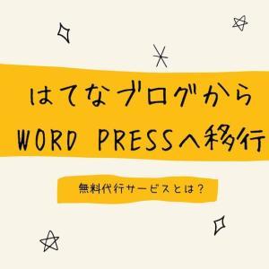 【無料代行】4時間ではてなブログからWordPressへ移行