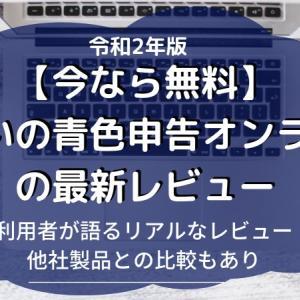 やよいの青色(白色)申告オンラインのレビューと評判【無料】