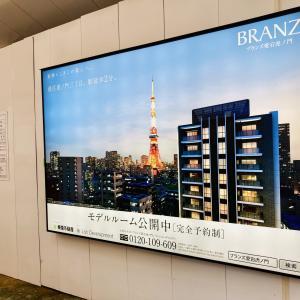 ブランズ愛宕虎ノ門の建築中の風景&周辺環境の解説動画