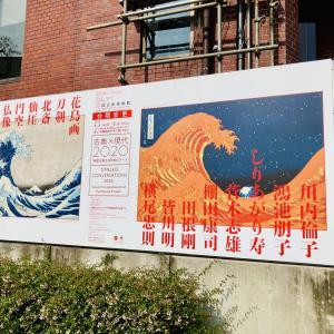 古典×現代2020―時空を超える日本のアート/ 新国立美術館